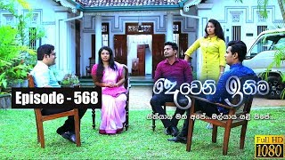 Deweni Inima | Episode 568 11th April 2019