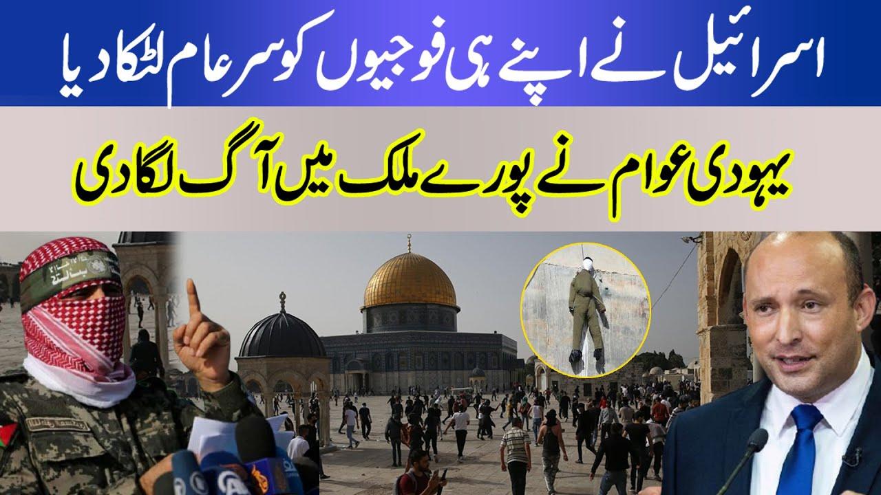 Israel PM Naftali Bennett Issue Order About Israeli Forces, Jewish People Start Protest | Hammas