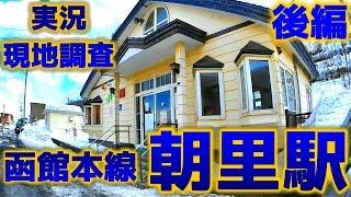 崖と海に挟まれた風光明媚な立地と、札幌近郊の利便性を兼ね備えた駅。1...