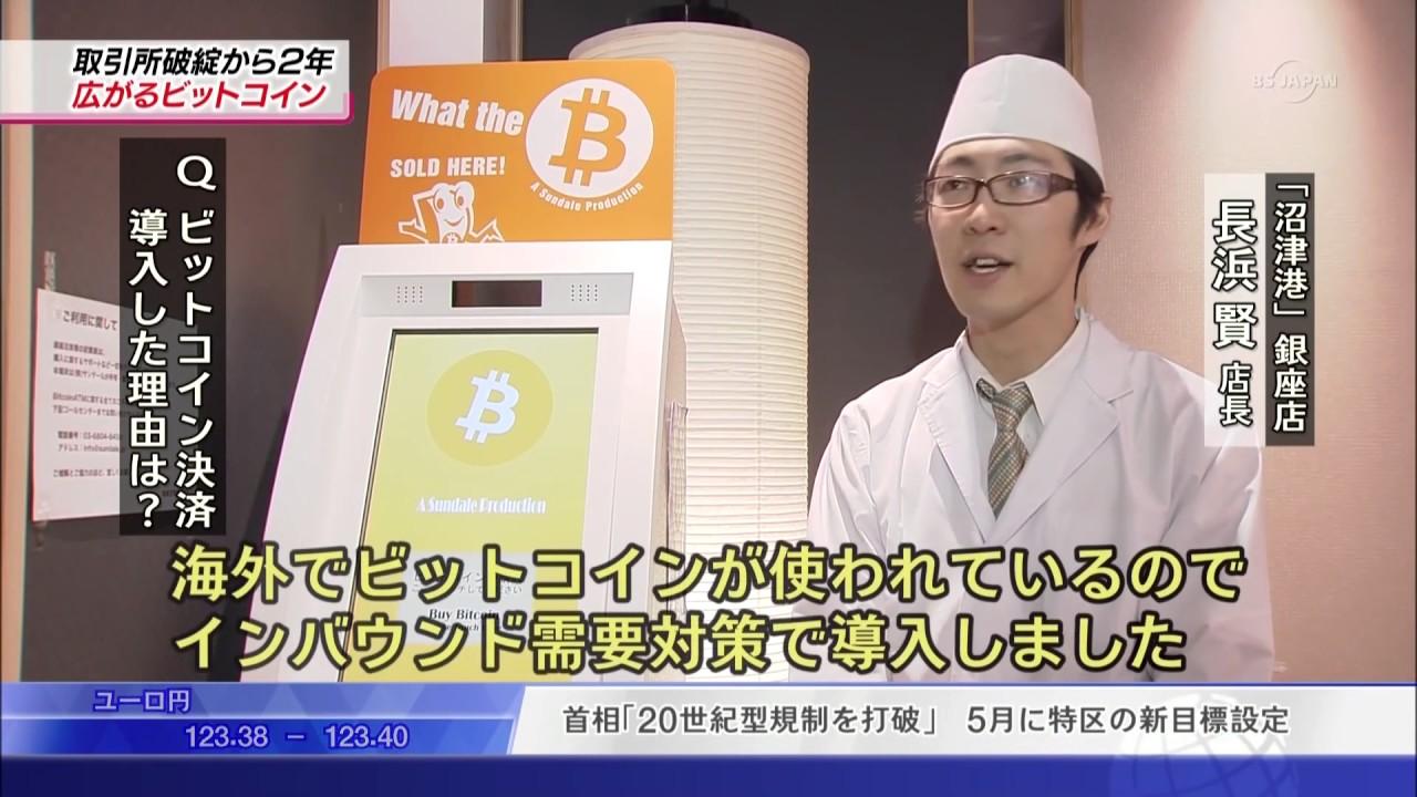 堅調続くビットコイン 仮想通貨に吹く3つの追い風