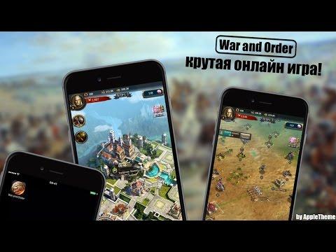 Увлекательная онлайн игра на iPhone! Обзор War and Order