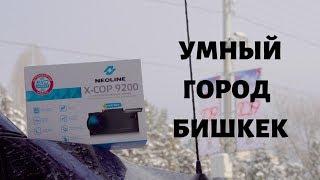 УМНЫЙ ГОРОД БИШКЕК/ЧТО ДЕЛАТЬ/NEOLINE 9200