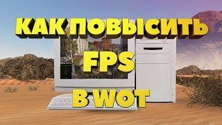 КАК ПОВЫСИТЬ FPS В WoT ! НА СЛАБЫХ ПК ! ТВИКЕР! НАСТРОЙКИ!
