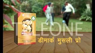 Deemark Musli Pro Sexual Health Supplement From Teleone