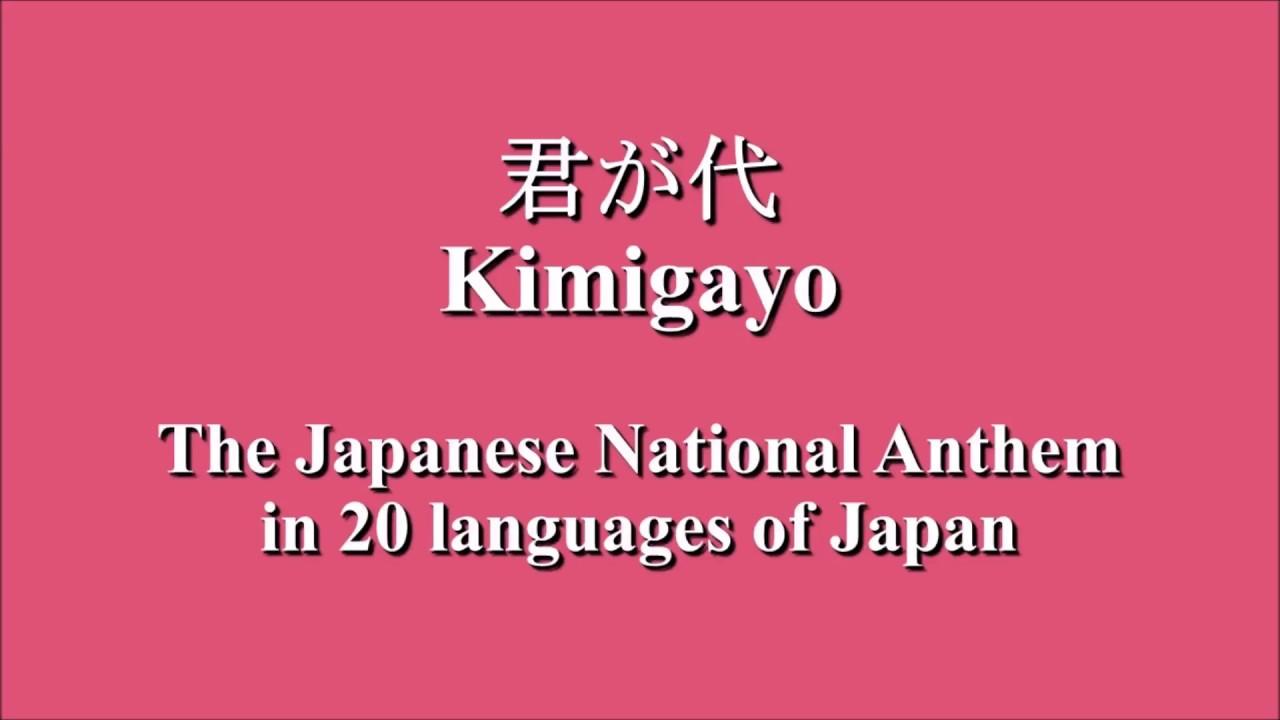 日本の20言語で君が代 [Kimigayo...