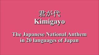 日本の20言語で君が代 [Kimigayo, multilingual]