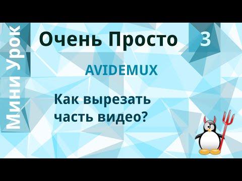 3 Очень Просто/Как вырезать фрагмент (часть видео) из фильма? Отрезать кусок видео.