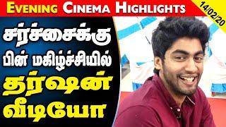Tamil Cinema Latest Updates 14 Feb 2020  