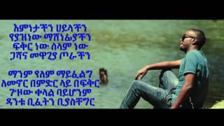 Sami Dan  Love and Peace (Fikir Selam) - Ethiopian Music With Lyrics