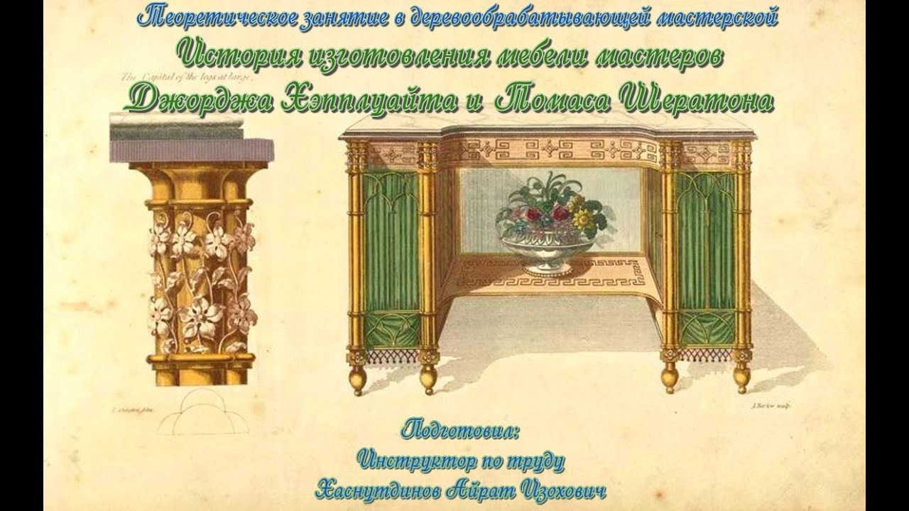 👆Экскурс в историю по изготовлению мебели мастеров Джорджа Хэпплуайта и Томаса Шератона