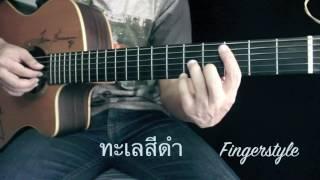 ทะเลสีดำ- ลุลา & ต้าร์ พาราดอกซ์ Fingerstyle Guitar Cover by Toeyguitaree (TAB)