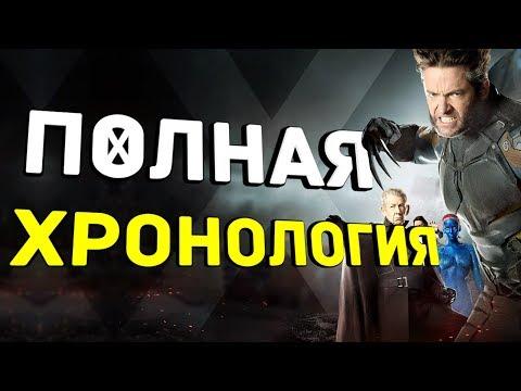 Киновселенная Людей Икс | Пересказ событий всех фильмов по Хронологии!