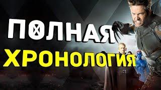 Киновселенная Людей Икс   Пересказ событий всех фильмов по Хронологии!