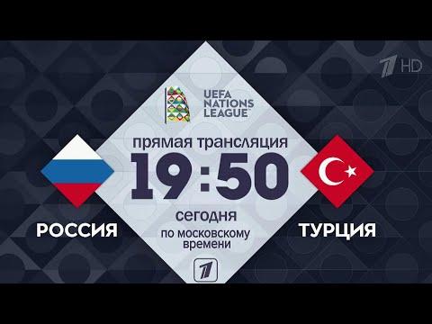 Первый канал в прямом эфире покажет футбольный матч Турция - Россия.