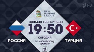 Первый канал в прямом эфире покажет футбольный матч Турция Россия