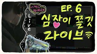 ep06.심장이 쫄깃해지는 라이브 스트리밍~서울문화재단 서커스 캬바레🤡~