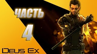 Киберпанк игра Deus Ex Human Revolution Directors Cut Выполняем побочный квест материнская забота Кассандра Рид просит