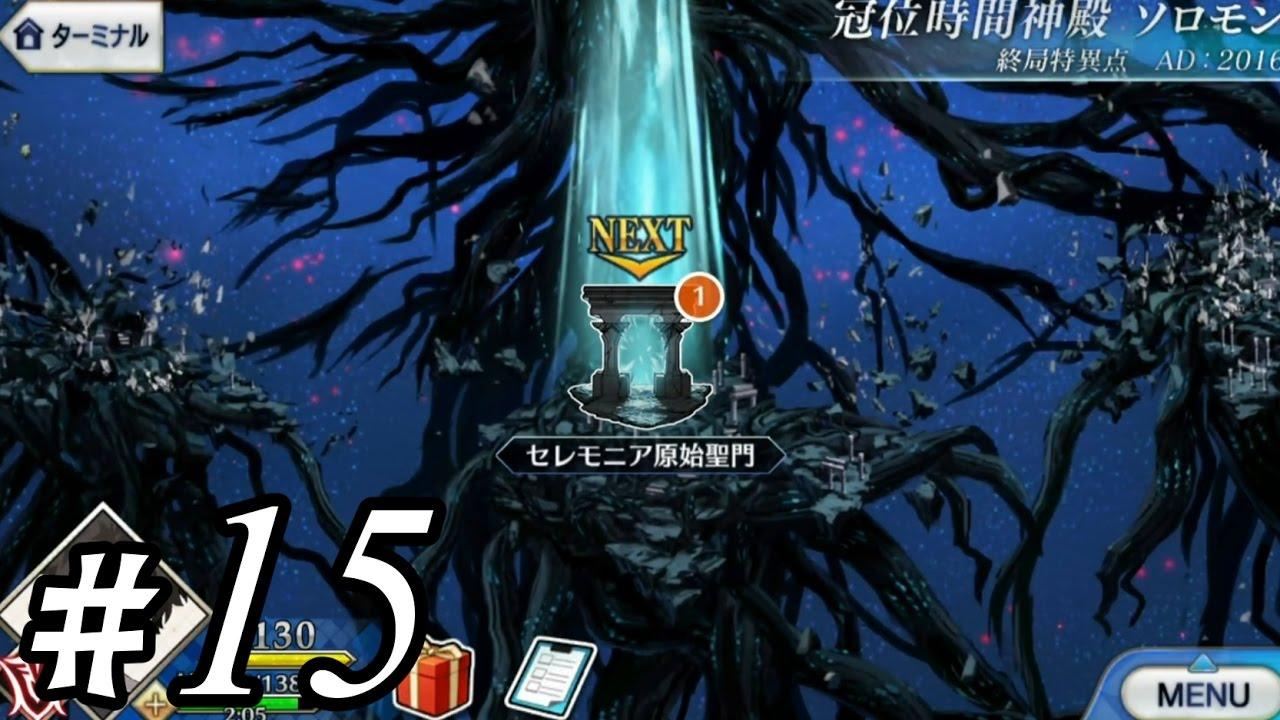 【FGO】最終章 第13節「崩壊」終局特異點 冠位時間神殿 ソロモン ...