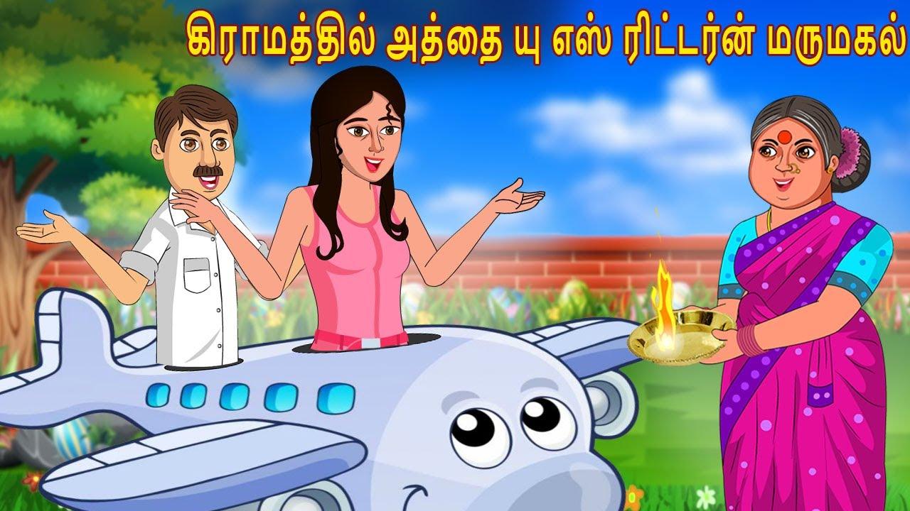 கிராமம் மாமியார் வெளிநாட்டு மருமகள் | tamil stories | Tamil Comedy videos | maha tv tamil