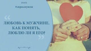 видео Как добиться взаимности