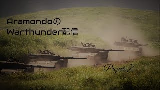 【War Thunder配信 #273】夜な夜な惑星ウォーサンダー!