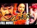 Omkara | Real Star Upendra | Preethi Jhangiani | Kannada Full Movie | Political Movie