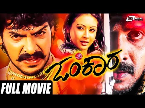 Omkara | Real Star Upendra | Preethi Jhangiani | Kannada Full HD Movie | Political Movie