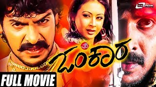 Omkara | Real Star Upendra | Preethi Jhangiani | Kannada Full Movie | Political Movie
