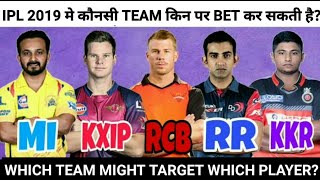 IPL 2019 : WHICH TEAM MIGHT TARGET / BET FOR WHICH PLAYER IN IPL 2019 AUCTION ?