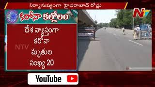 వలస కూలీలు సైతం బయటకు రాకుండా పటిష్ట చర్యలు || Hyderabad City Lockdown