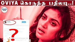 90 ML TRAILER - OVIYA' S answer to the HATERS..!| LittleTalks