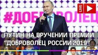 Владимир Путин на вручении премии Доброволец России 2019. Прямая трансляция