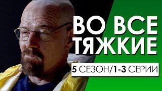 Во все тяжкие 5 сезон/1-3 серии #Чикчоча