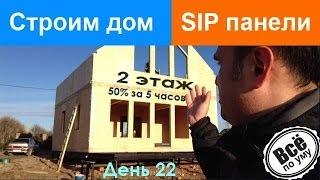 Строим дом из SIP панелей. День 22. Принялись за стены второго этажа. Все по уму(Сайт проекта