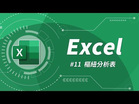 Excel 基礎教學 11:樞紐分析表