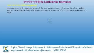 Class 10 science (THE EARTH AND UNIVERSE)