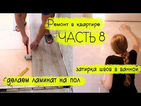 РЕМОНТ В УБИТОЙ КВАРТИРЕ: укладываем ламинат, затирка швов в ванной