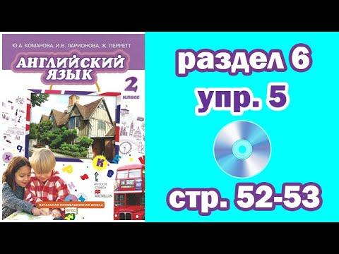 Раздел 6 - Упражнение 5 - Страница 52-53 (Английский язык 2 класс, учебник Комарова, Ларионова)