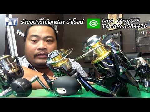 Liveสด รอกมือ2 ร้านอุปกรณ์ตกปลา น้าโรจน์ 1