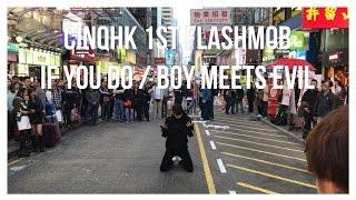 [ CINQHK ] 1ST FLASHMOB #2    BOY SOLO DANCE : IF YOU DO / BOY MEETS EVIL