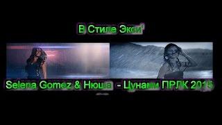 В Стиле Экси'  ОЧЕНЬ СКОРО Selena Gomez & Нюша  - Цунами ПРЛК 2015(параллельные клипы)