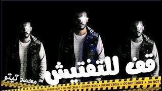 مهرجان قف للتفتيش - محمد تيتو - توزيع مولتوف 2020
