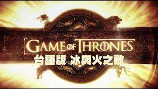 【 台語改編】冰與火之歌:權力遊戲 片頭曲 Game of Thrones Theme (Taiwanese version)