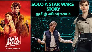 Solo : A star wars story Tamil Review