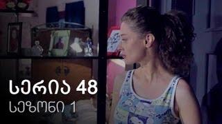 ჩემი ცოლის დაქალები - სერია 48 (სეზონი 1)