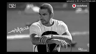 اول يوم في البعد عمرو دياب  حصري