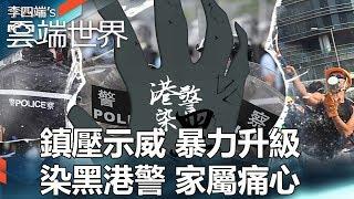鎮壓示威 暴力升級 染黑港警 家屬痛心  - 李四端的雲端世界
