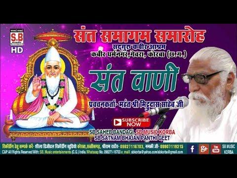Kabir Pravachan-Shri mitthudas saheb-satya swaroop chaitanya-श्री मीठूदास साहेब- सत्य स्वरुप चैतन्य