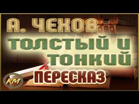 Толстый и тонкий. Антон Чехов