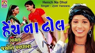 Latest Gujarati Love Song | Jyoti Vanzara | Hench Na Dhol | Shivam Cassette New Song | Garba Songs